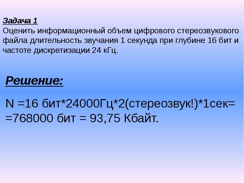 Задача 1 Оценить информационный объем цифрового стереозвукового файла длитель...