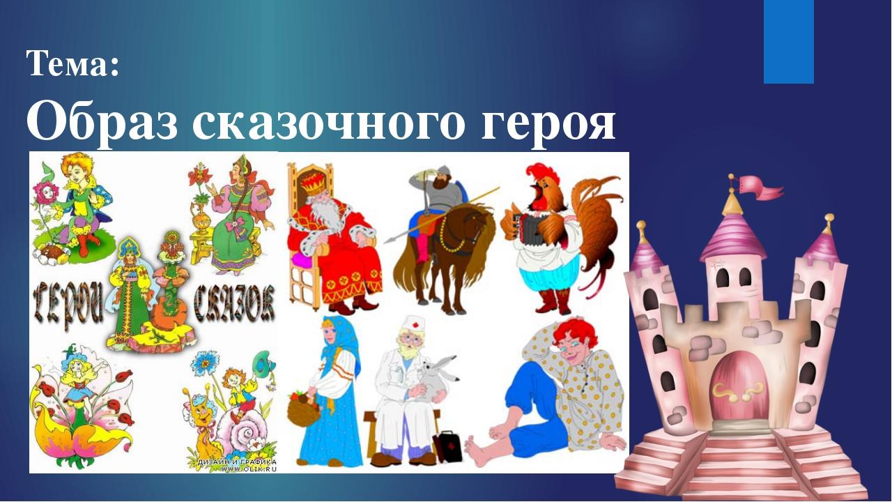 Тема: Образ сказочного героя