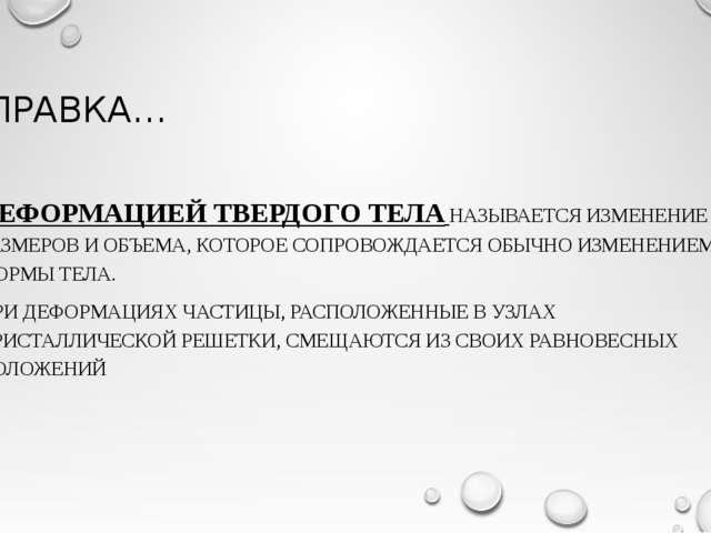 СПРАВКА… ДЕФОРМАЦИЕЙ ТВЕРДОГО ТЕЛА НАЗЫВАЕТСЯ ИЗМЕНЕНИЕ ЕГО РАЗМЕРОВ И ОБЪЕМА...