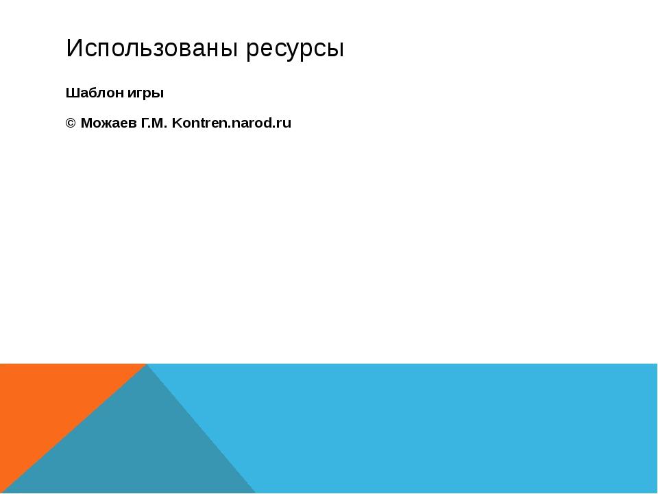 Использованы ресурсы Шаблон игры © Можаев Г.М. Kontren.narod.ru