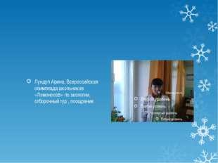 Лундуп Арина, Всероссийская олимпиада школьников «ЛомоносоВ» по экологии, от