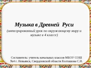 Составитель: учитель начальных классов МБОУ СОШ №4 г. Невьянск, Свердловской