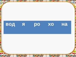 водярохона