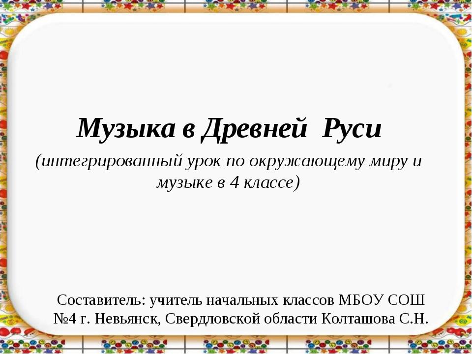 Составитель: учитель начальных классов МБОУ СОШ №4 г. Невьянск, Свердловской...