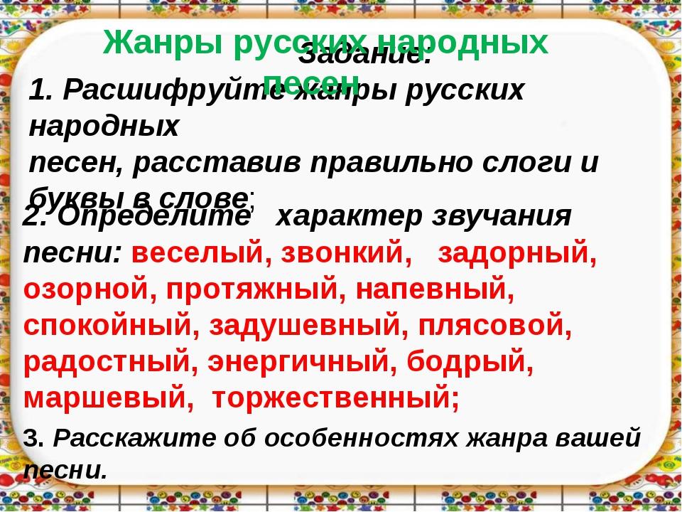 Задание: 1. Расшифруйте жанры русских народных песен, расставив правильно сл...