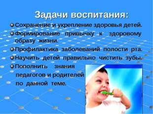 Задачи воспитания: Сохранение и укрепление здоровья детей. Формирование прив