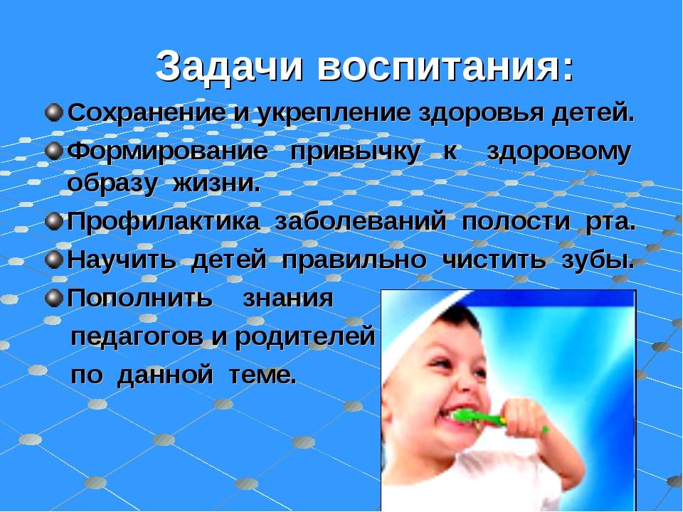Задачи воспитания: Сохранение и укрепление здоровья детей. Формирование прив...