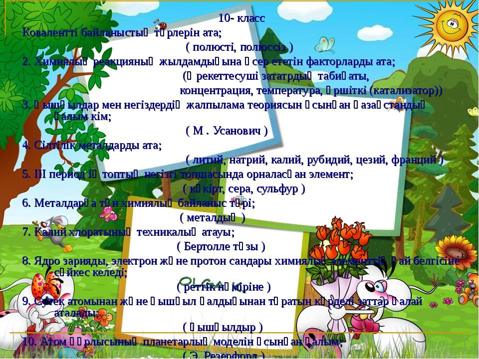 10 класс Ковалентті байланыстың түрлерін ата; ( полюсті, полюссіз ) 2. Химия...