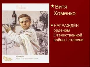 Витя Хоменко НАГРАЖДЁН орденом Отечественной войны I степени