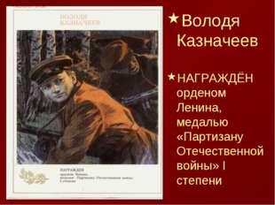 Володя Казначеев НАГРАЖДЁН орденом Ленина, медалью «Партизану Отечественной в