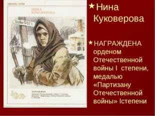 Нина Куковерова НАГРАЖДЕНА орденом Отечественной войны I степени, медалью «Па