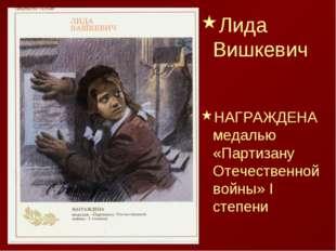 Лида Вишкевич НАГРАЖДЕНА медалью «Партизану Отечественной войны» I степени