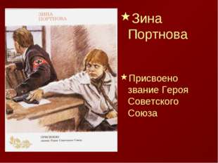 Зина Портнова Присвоено звание Героя Советского Союза