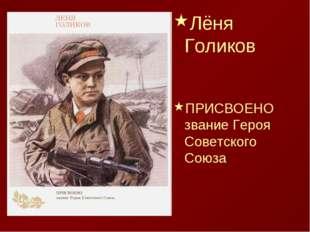 Лёня Голиков ПРИСВОЕНО звание Героя Советского Союза