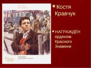 Костя Кравчук НАГРАЖДЁН орденом Красного Знамени