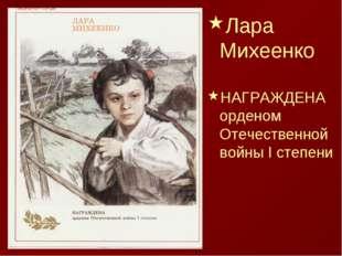 Лара Михеенко НАГРАЖДЕНА орденом Отечественной войны I степени