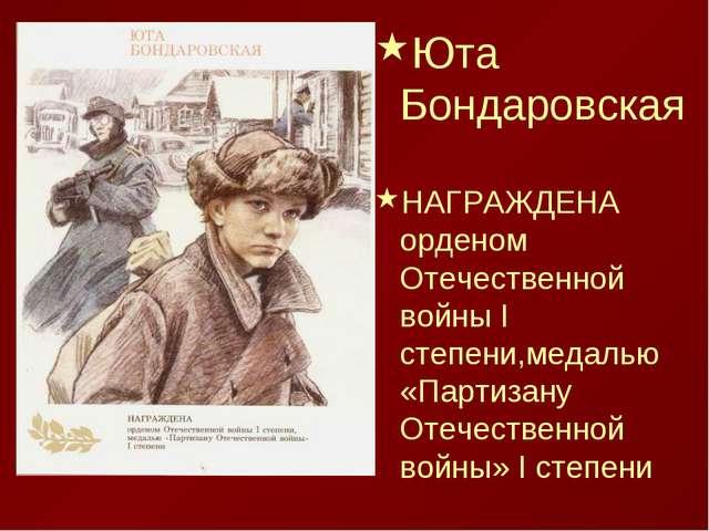Юта Бондаровская НАГРАЖДЕНА орденом Отечественной войны I степени,медалью «Па...