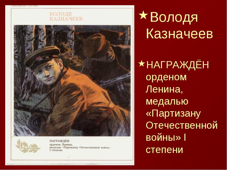 Володя Казначеев НАГРАЖДЁН орденом Ленина, медалью «Партизану Отечественной в...