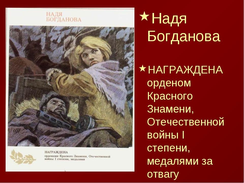 Надя Богданова НАГРАЖДЕНА орденом Красного Знамени, Отечественной войны I сте...