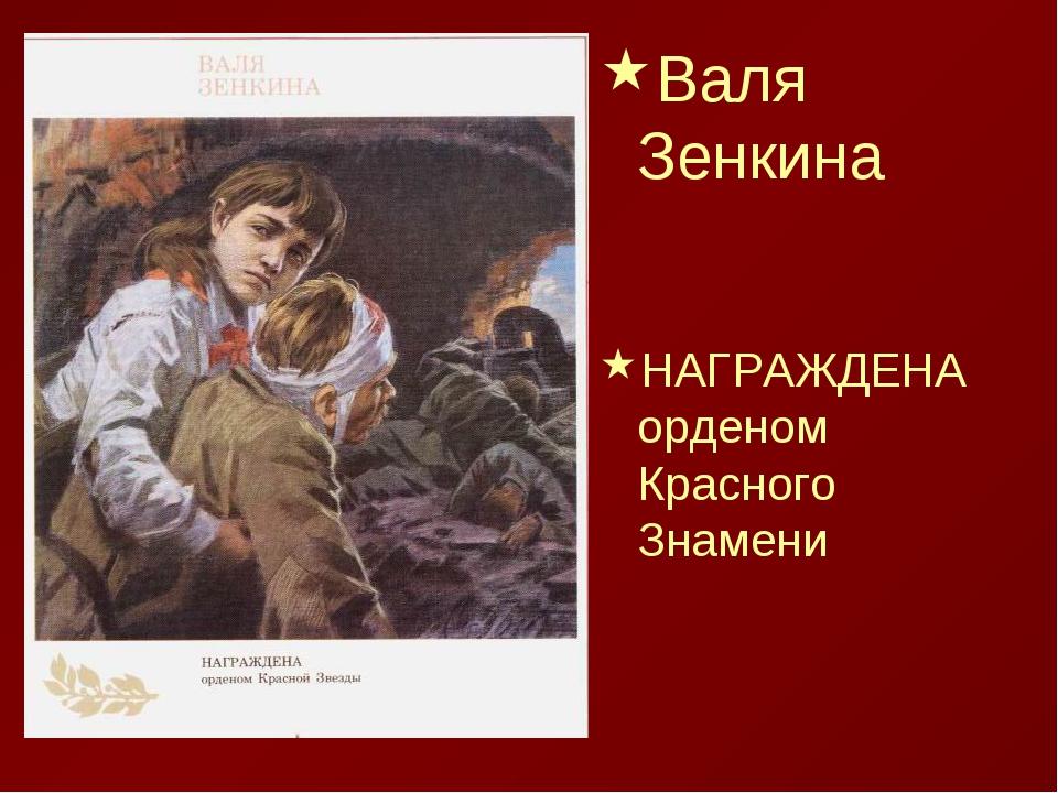 Валя Зенкина НАГРАЖДЕНА орденом Красного Знамени