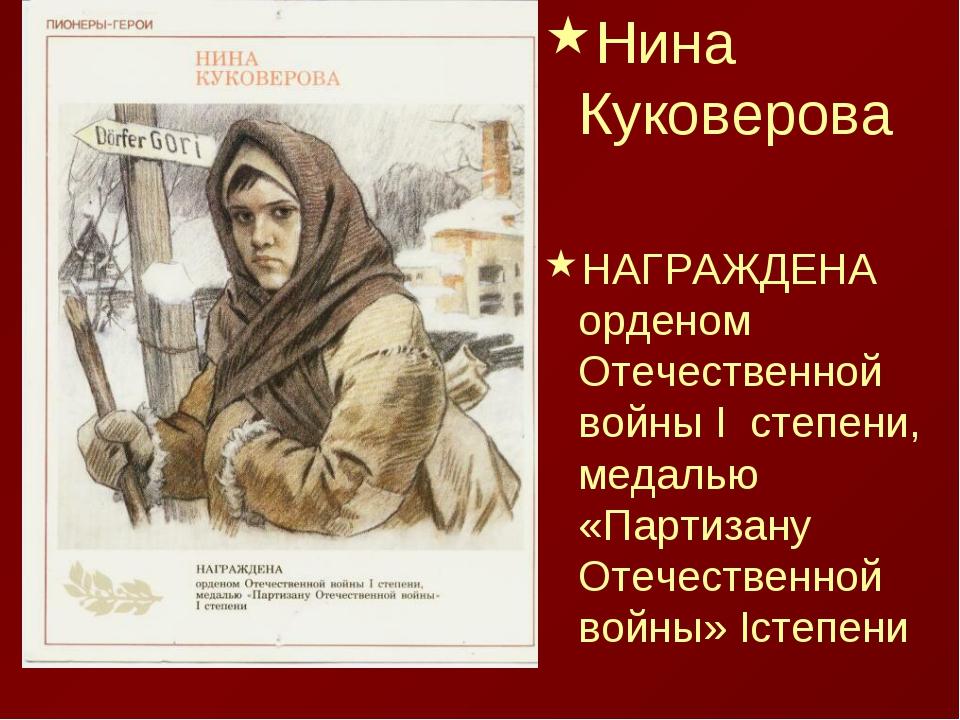 Нина Куковерова НАГРАЖДЕНА орденом Отечественной войны I степени, медалью «Па...