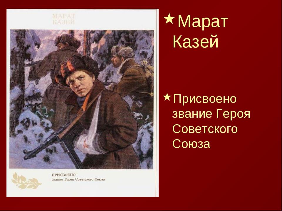 Марат Казей Присвоено звание Героя Советского Союза