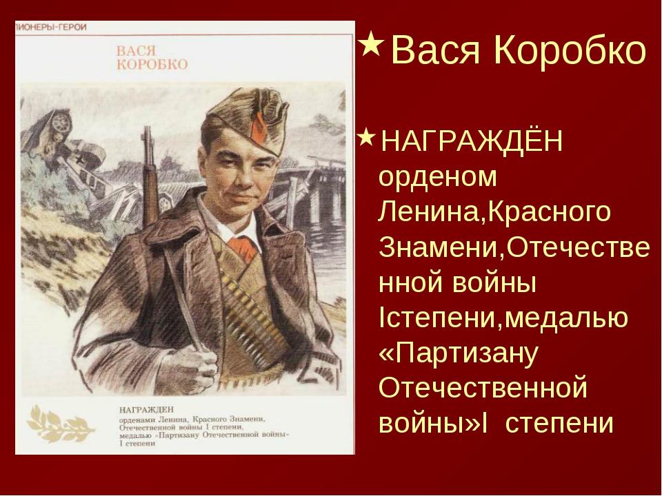 Вася Коробко НАГРАЖДЁН орденом Ленина,Красного Знамени,Отечественной войны Iс...