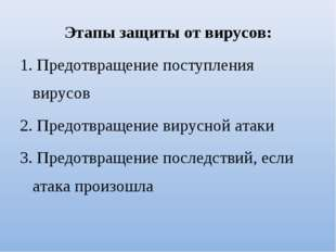 Этапы защиты от вирусов: 1. Предотвращение поступления вирусов 2. Предотвраще
