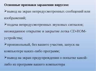 Основные признаки заражения вирусом: вывод на экран непредусмотренных сообщен