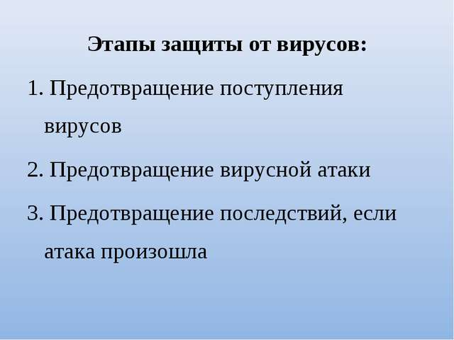 Этапы защиты от вирусов: 1. Предотвращение поступления вирусов 2. Предотвраще...