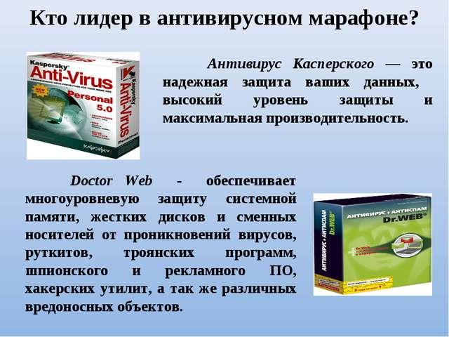 Кто лидер в антивирусном марафоне?  Антивирус Касперского — это надежная за...