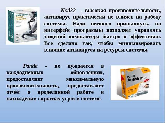 Nod32 - высокая производительность, антивирус практически не влияет на работ...
