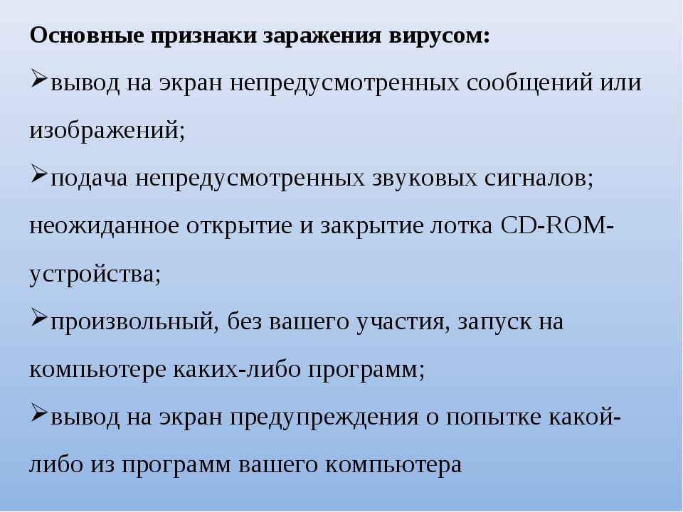 Основные признаки заражения вирусом: вывод на экран непредусмотренных сообщен...