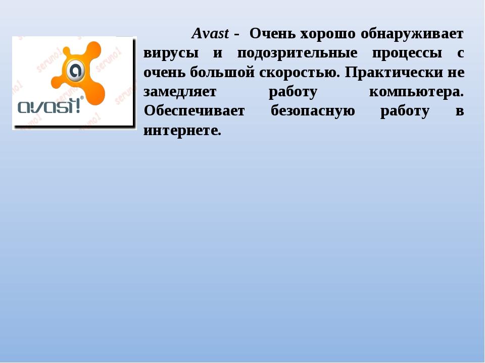 Avast - Очень хорошо обнаруживает вирусы и подозрительные процессы с очень б...