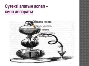 Сутекті алатын аспап – кипп аппараты