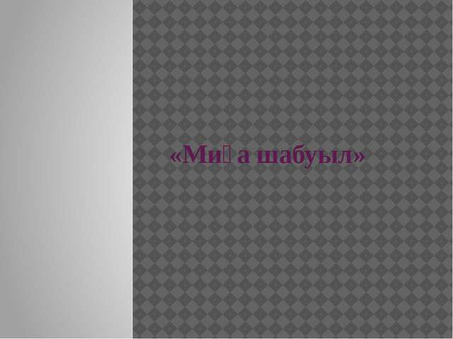«Миға шабуыл»
