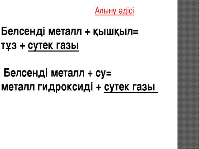 Белсенді металл + қышқыл= тұз + сутек газы Белсенді металл + су= металл гидро...
