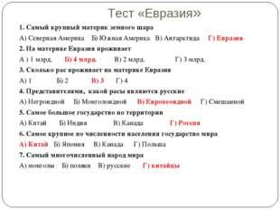 Тест «Евразия» 1. Самый крупный материк земного шара А) Северная Америка Б) Ю