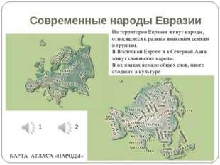 Современные народы Евразии На территории Евразии живут народы, относящиеся к