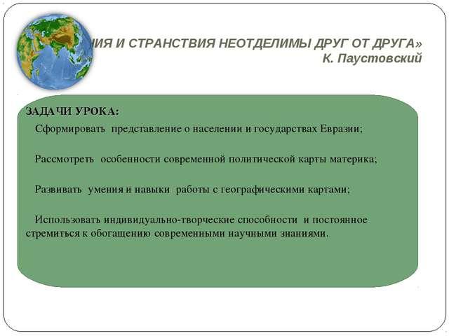 ЗАДАЧИ УРОКА: Сформировать представление о населении и государствах Евразии;...