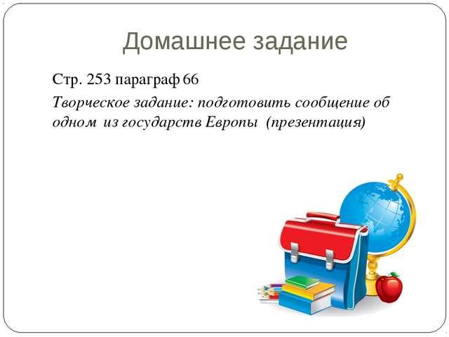 Домашнее задание Стр. 253 параграф 66 Творческое задание: подготовить сообщен...