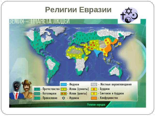 Религии Евразии