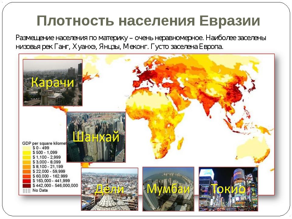Плотность населения Евразии Размещение населения по материку – очень неравном...