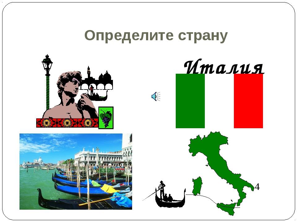 Италия Определите страну