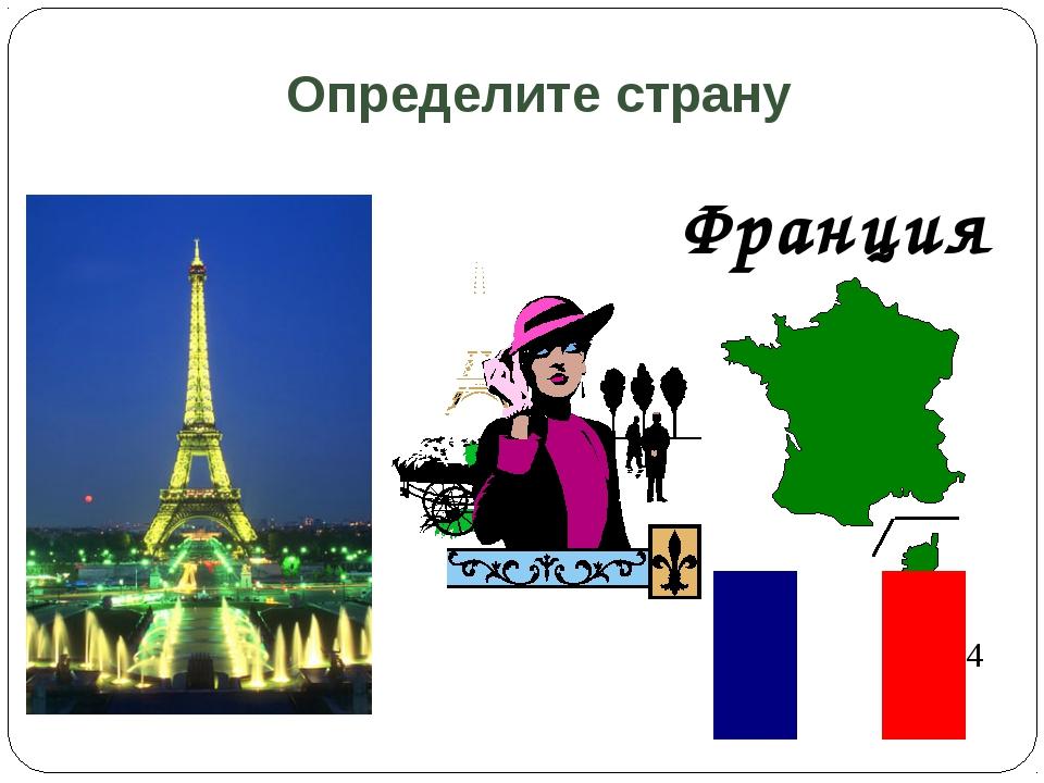 Франция 4 Определите страну