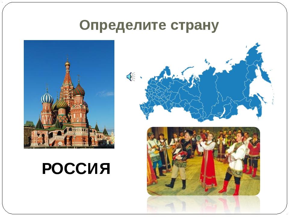 Определите страну РОССИЯ