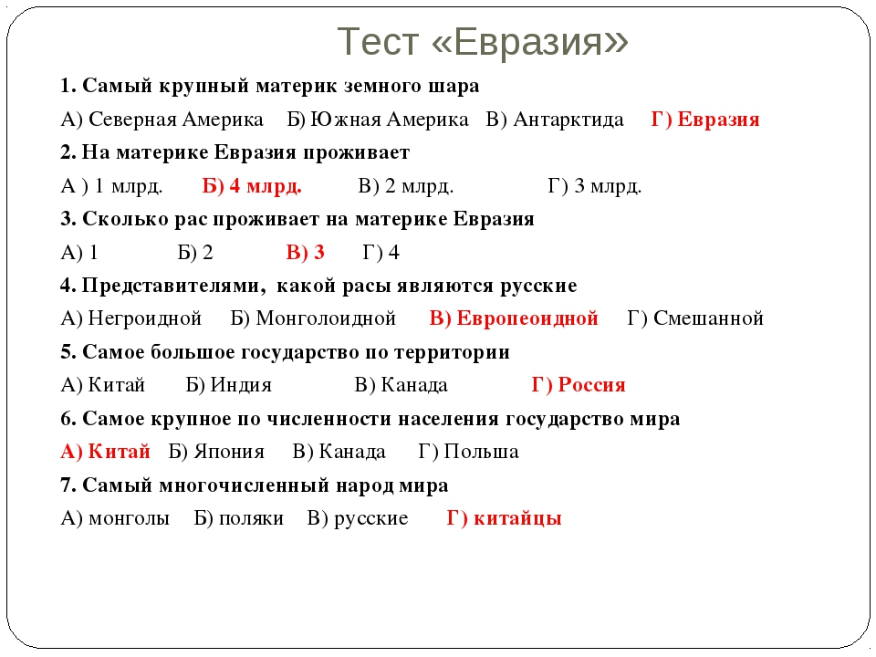 Тест «Евразия» 1. Самый крупный материк земного шара А) Северная Америка Б) Ю...