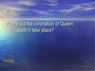 4. Where did the coronation of Queen Elizabeth II take place? НАЗАД