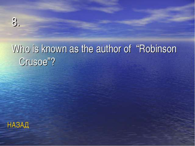 """8. Who is known as the author of """"Robinson Crusoe""""? НАЗАД"""