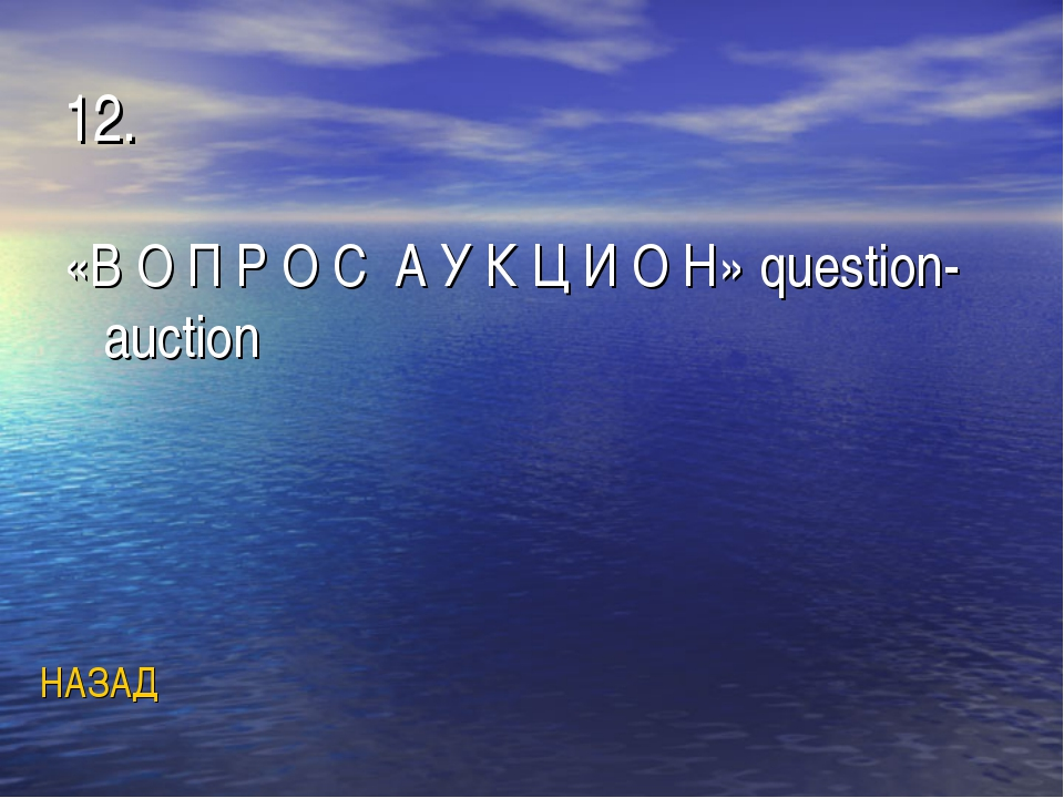 12. «В О П Р О С А У К Ц И О Н» question-auction НАЗАД